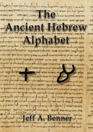 Amazon Com The Ancient Hebrew Alphabet Jeff A Benner