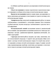 Договор оптовой купли продажи товаров понятие содержание  Дипломная Договор оптовой купли продажи товаров понятие содержание особенности 5