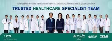 รพ.พญาไท นวมินทร์ ผนึกกำลังกับ เครือ 'BDMS'  ยกระดับความเข้มข้นด้านการรักษาย่านนวมินทร์ - Phyathai Hospital