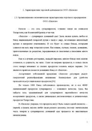 Отчет по пратике на примере ООО Бахетле Отчёт по практике Отчёт по практике Отчет по пратике на примере ООО Бахетле 5