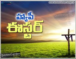Telugu Bible Quotes Hd Wallpapers 62 Group Wallpapers