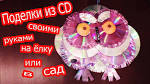 Поделка из дисков сова своими руками 77
