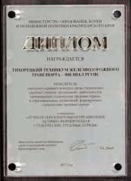 Поздравляем победителей Тихорецкий техникум железнодорожного  3649