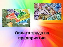Презентация на тему Оплата труда на предприятии  слайда 1 Оплата труда на предприятии