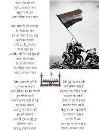 swatantrata divas slogan essay paragraph in hindi tamil independence day patriotic poems in hindi