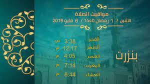 مواقيت الصلاة فى تونس 1 رمضان 1440 6 مايو 2019 - YouTube