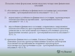 Презентация на тему АНАЛИЗ ФИНАНСОВОЙ УСТОЙЧИВОСТИ И  8 Пользуясь