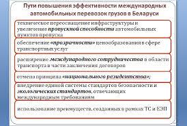 Диплом Организация международных автомобильных перевозок  Диплом 2015 Организация международных автомобильных перевозок грузов в Республике Беларусь