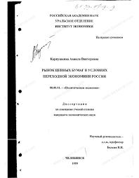 Диссертация на тему Рынок ценных бумаг в условиях переходной  Диссертация и автореферат на тему Рынок ценных бумаг в условиях переходной экономики России