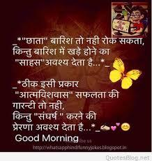 lovely good morning es in english for friends whatsapp funny hindi jokes shubh sakal