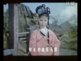 Image result for ang-mei-xi Opera 黄梅戏电影 《龙女》1984年