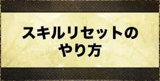仁王 2 スキル リセット