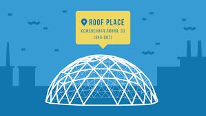 Roof Place Санкт-Петербург: афиша на 2020, расписание ...