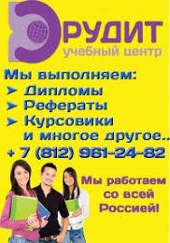 Диплом на заказ в СПб рефераты курсовые ВКонтакте Диплом на заказ в СПб рефераты курсовые