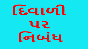 essay on diwali in gujarati essay on diwali in gujarati
