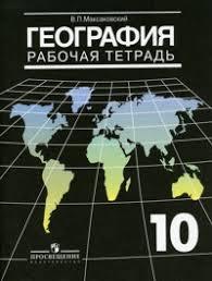 Учебники по географии Страница  География Экономическая и социальная география мира Рабочая тетрадь 10 класс Максаковский В П