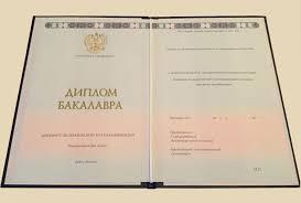 Купить диплом о высшем образовании в Москве Фото №1 Фото №2