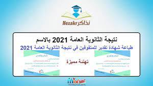 ظهور نتيجة الثانوية العامة moe 2021 بالاسم عبر بوابة وزارة التعليم  الإلكترونية