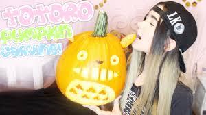 Totoro Pumpkin Designs Diy Totoro Pumpkin Carving