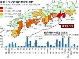 南海 トラフ 地震 東京
