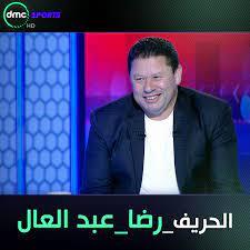 dmc sports - انتظروا اليوم رضا عبد العال في برنامج #الحريف...