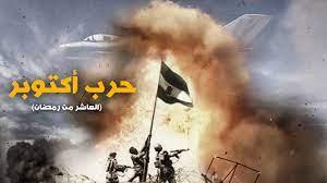 فيديوجراف| حرب العاشر من رمضان.. وحدة وانتصار