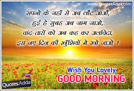 Beautiful Morning Quotes In Hindi Best of Lovely Good Morning Images With Quotes In Hindi Mobile Picture New
