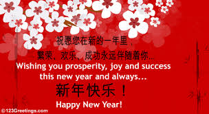The first one looks complicated but it really isn't, the strokes are simple. New Year Wishes 2019 Happy New Year 2019 Wishes Happy New Year Greetings In Chinese Cha Chinese New Year Wishes Happy Chinese New Year Happy New Year Greetings