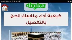 مناسك الحج بالفيديوهات بالتفصيل für Android - APK herunterladen