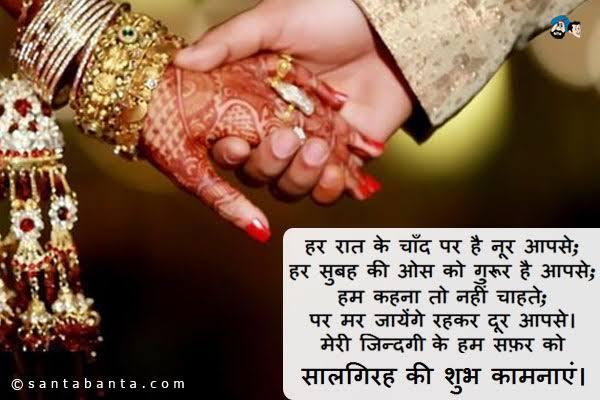 shadi ki salgirah mubarak shayari in hindi