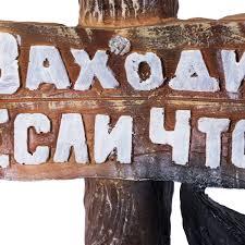 <b>Фигура садовая</b> «<b>Волк</b> в шортах, с табличкой» h76 см в Москве ...