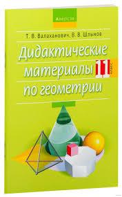 Дидактические материалы по геометрии класс Татьяна Валаханович  Дидактические материалы по геометрии 11 класс