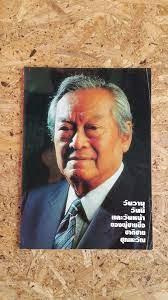 วันวาน วันนี้ และวันหน้า ของผู้ชายชื่อ ชาติชาย ชุณหะวัณ - มุมหนังสือ :  Inspired by LnwShop.com