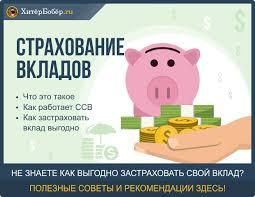 Страхование вкладов совета как застраховать вклад физ лица Страхование вкладов