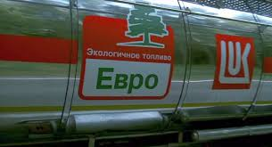 ЛУКОЙЛ Экологичное топливо ЕВРО Экологичное топливо ЕВРО