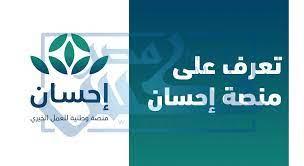 رابط التسجيل في منصة إحسان كمستفيد ehsan.sa ولى العهد السعودي يتبرع بـ 10  ملايين ريال - مصر مكس