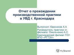 Презентация на тему Отчет о прохождении производственной  1 Отчет о прохождении производственной практики