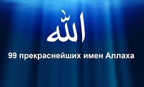 Картинки по запросу как писать аллах