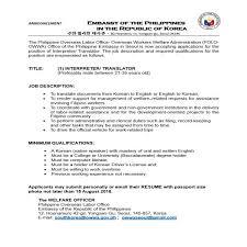 Interpreter Job Description Announcements