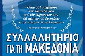 Αποτέλεσμα εικόνας για 20/1/2019 συλλαλητηριο για μακεδονια