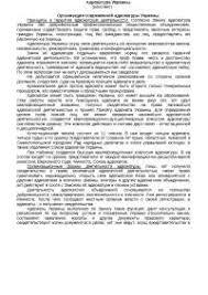 Производство обыска и выемки диплом по административному праву  Адвокатура Украины лекция по административному праву скачать бесплатно адвокатские искового подведомственность подсудность подсудимый