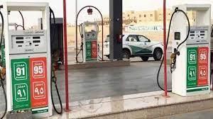 اعرف الان.. أرامكو تعلن رسمياً أسعار البنزين الجديدة عن شهر أغسطس 2021  والتطبيق من اليوم الأربعاء