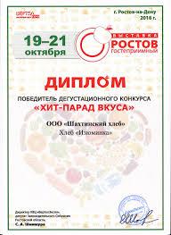 Продукт года  Дипломы и медали выданные комбинату на выставке в Ростове на Дону подтверждают высокое качество продукции
