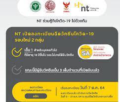 AIS - NT - TRUE ลงทะเบียนฉีดวัคซีนเข็ม 3 เต็มแล้ว!! เข็ม 1 ยังลง