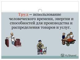 Реферат по обществознанию тема труд zinavsthun  Реферат по обществознанию тема труд