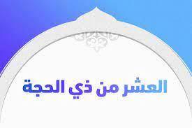 أعرف ما حكم الصيام العشر الأوائل من ذى الحجة قبل قضاء أيام شهر رمضان..فضل  صيام
