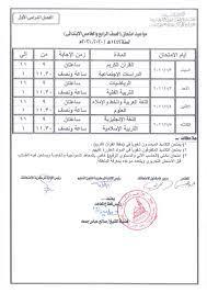 جدول امتحان الشهادة السودانية 2021