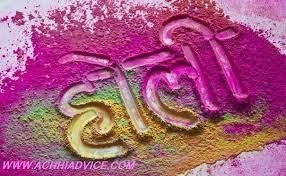 होली रंगों का त्यौहार पर विशेष  holi festival in hindi
