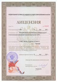 Документы Московский технологический институт Лицензия АА № 003287