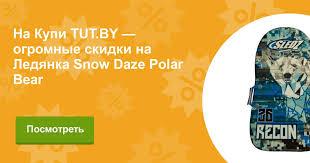 Купить <b>Ледянка Snow Daze</b> Polar Bear в Минске с доставкой из ...